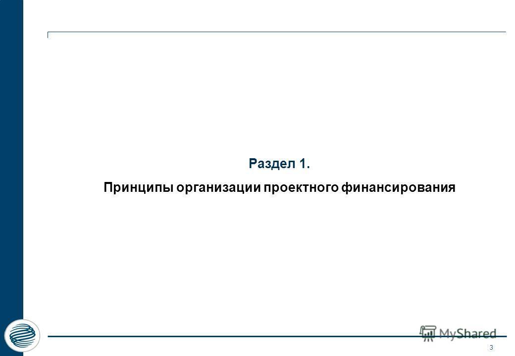 3 Раздел 1. Принципы организации проектного финансирования