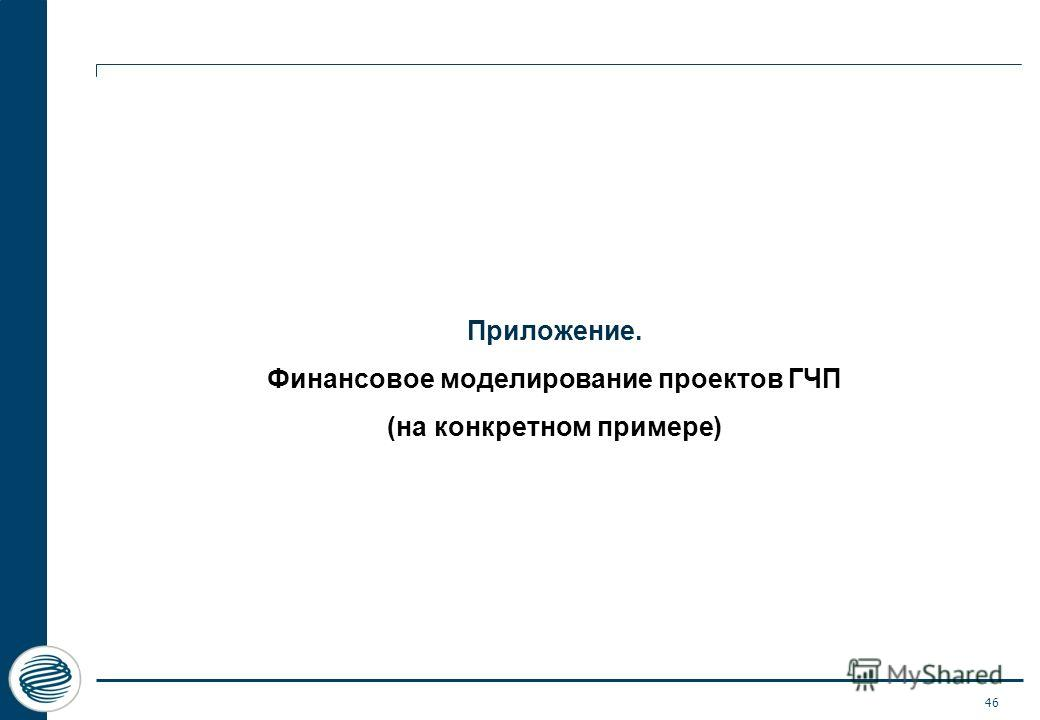 46 Приложение. Финансовое моделирование проектов ГЧП (на конкретном примере)