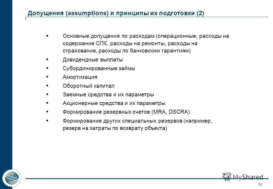 Допущения (assumptions) и принципы их подготовки (2) 53 Основные допущения по расходам (операционные, расходы на содержание СПК, расходы на ремонты, расходы на страхование, расходы по банковским гарантиям) Дивидендные выплаты Субординированные займы