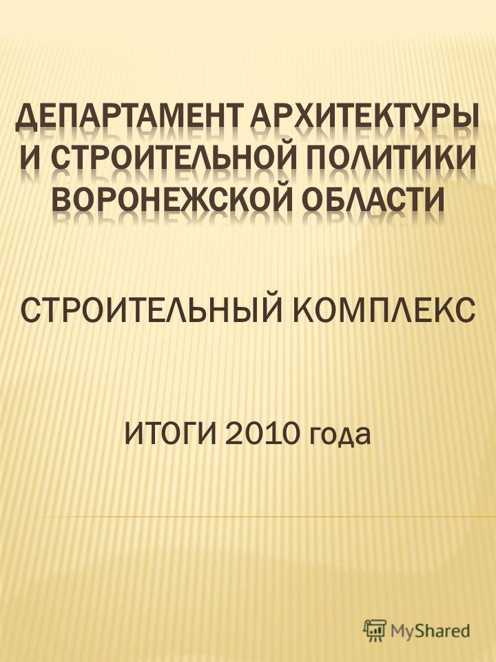 СТРОИТЕЛЬНЫЙ КОМПЛЕКС ИТОГИ 2010 года