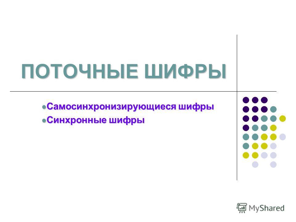 ПОТОЧНЫЕ ШИФРЫ Самосинхронизирующиеся шифры Самосинхронизирующиеся шифры Синхронные шифры Синхронные шифры