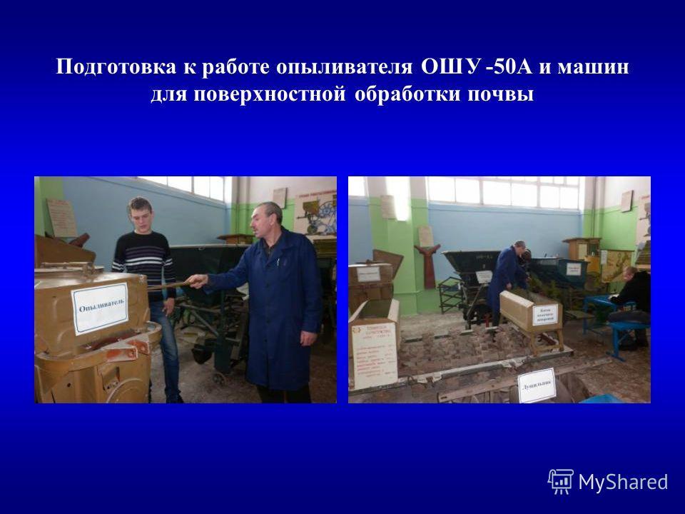 Подготовка к работе опыливателя ОШУ -50А и машин для поверхностной обработки почвы