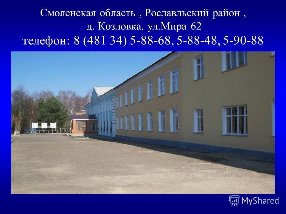 Смоленская область, Рославльский район, д. Козловка, ул.Мира 62 телефон: 8 (481 34) 5-88-68, 5-88-48, 5-90-88