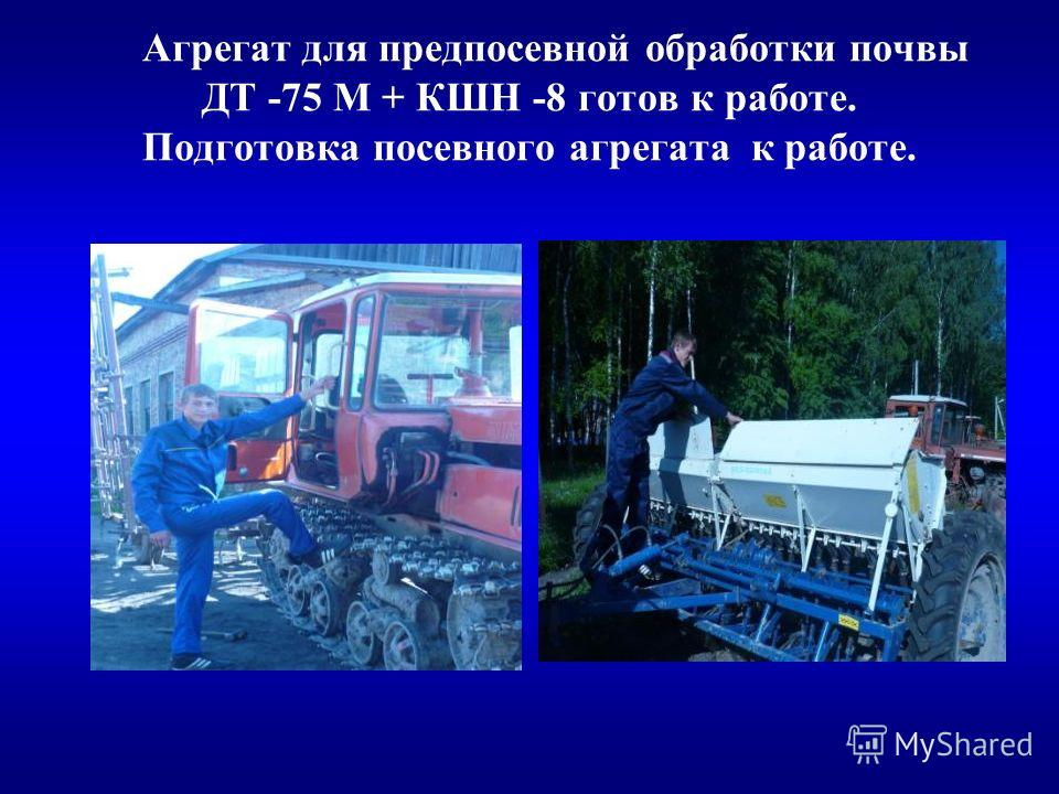 Агрегат для предпосевной обработки почвы ДТ -75 М + КШН -8 готов к работе. Подготовка посевного агрегата к работе.