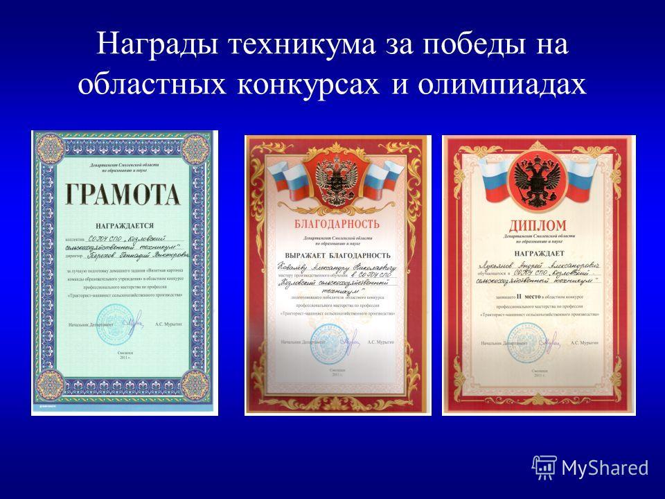 Награды техникума за победы на областных конкурсах и олимпиадах