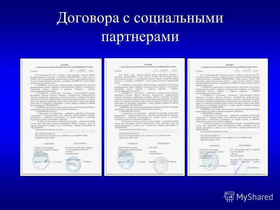 Договора с социальными партнерами