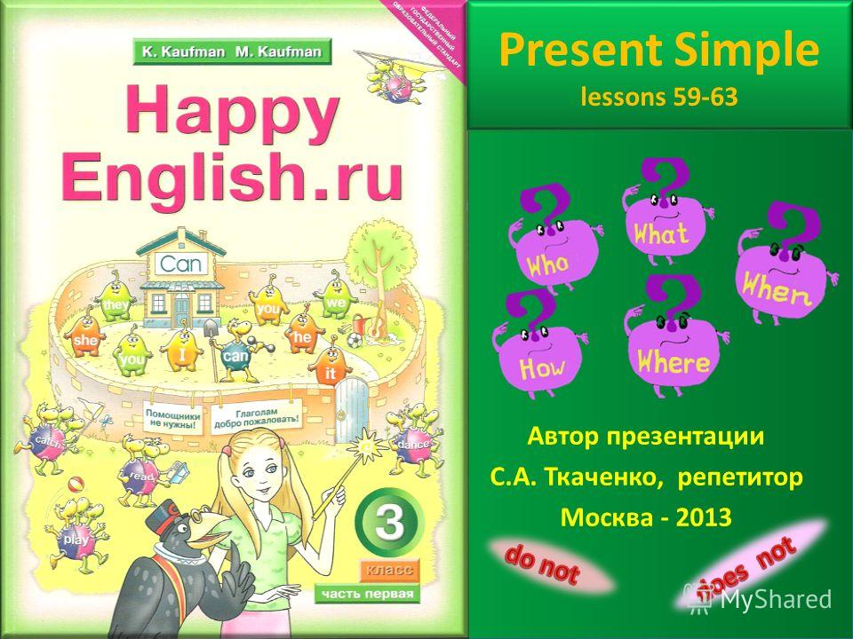Present Simple lessons 59-63 Автор презентации С.А. Ткаченко, репетитор Москва - 2013