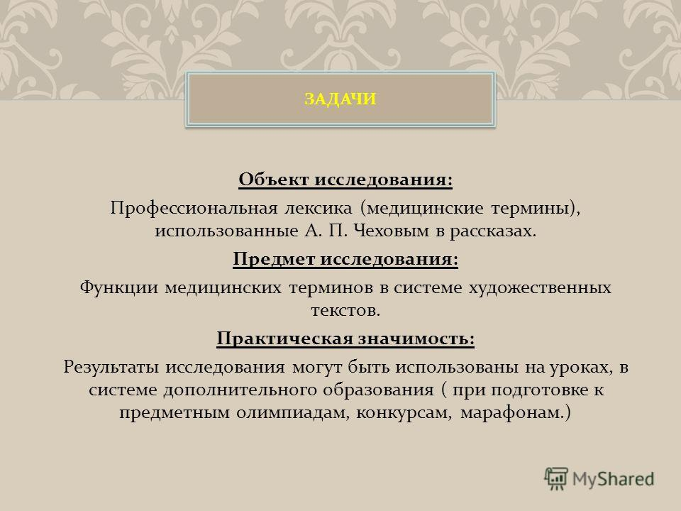 Объект исследования: Профессиональная лексика (медицинские термины), использованные А. П. Чеховым в рассказах. Предмет исследования: Функции медицинских терминов в системе художественных текстов. Практическая значимость: Результаты исследования могут