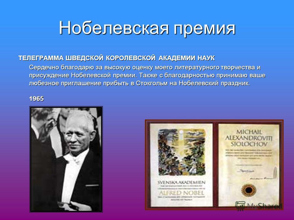 Нобелевская премия ТЕЛЕГРАММА ШВЕДСКОЙ КОРОЛЕВСКОЙ АКАДЕМИИ НАУК Сердечно благодарю за высокую оценку моего литературного творчества и присуждение Нобелевской премии. Также с благодарностью принимаю ваше любезное приглашение прибыть в Стокгольм на Но
