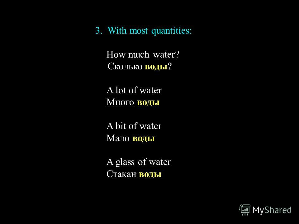 3. With most quantities: How much water? Сколько воды? A lot of water Много воды A bit of water Мало воды A glass of water Стакан воды