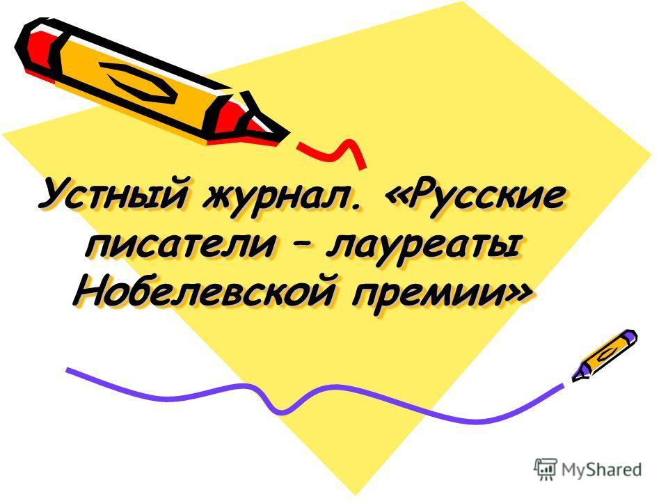 Устный журнал. «Русские писатели – лауреаты Нобелевской премии»