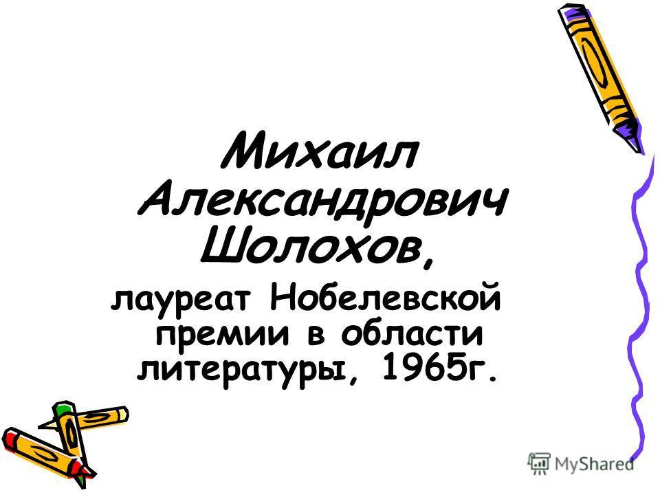 Михаил Александрович Шолохов, лауреат Нобелевской премии в области литературы, 1965 г.
