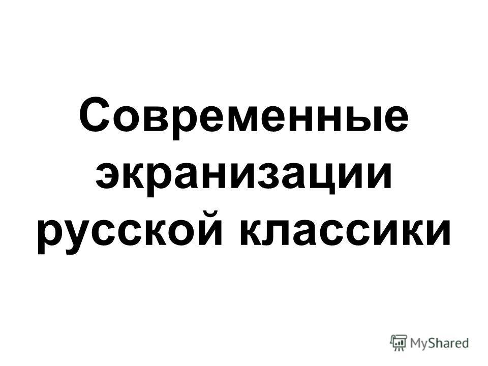 Современные экранизации русской классики