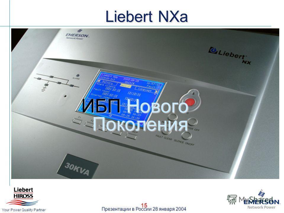 Презентации в России 28 января 2004 Your Power Quality Partner 15 ИБП Нового Поколения Liebert NXa