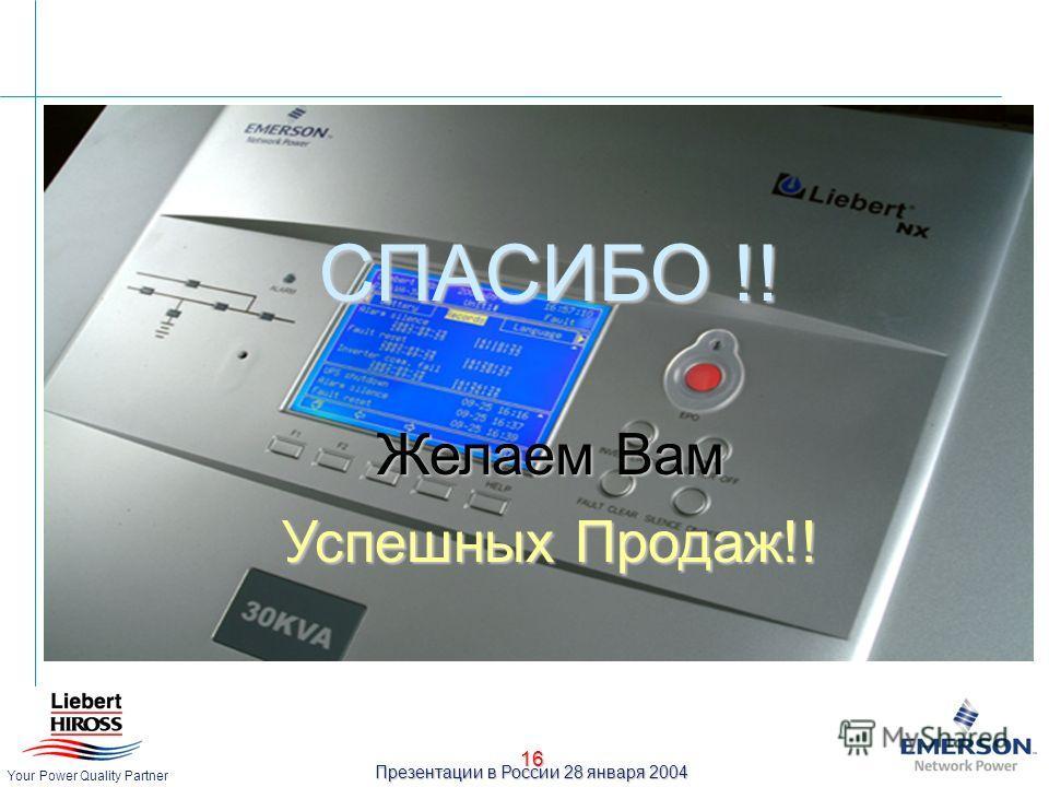 Презентации в России 28 января 2004 Your Power Quality Partner 16 СПАСИБО !! Желаем Вам Успешных Продаж!!