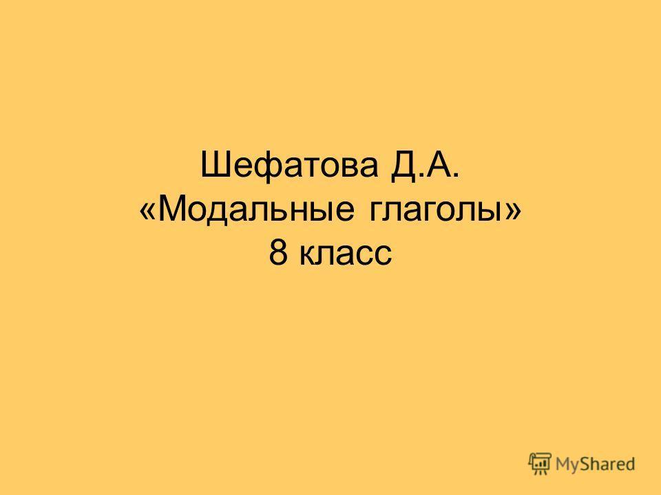 Шефатова Д.А. «Модальные глаголы» 8 класс