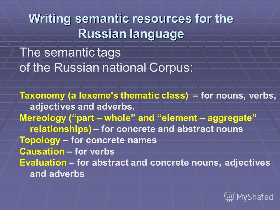 4 Writing semantic resources for the Russian language The semantic tags of the Russian national Corpus: Taxonomy (a lexeme's thematic class) – for nouns, verbs, adjectives and adverbs. Mereology (part – whole and element – aggregate relationships) –
