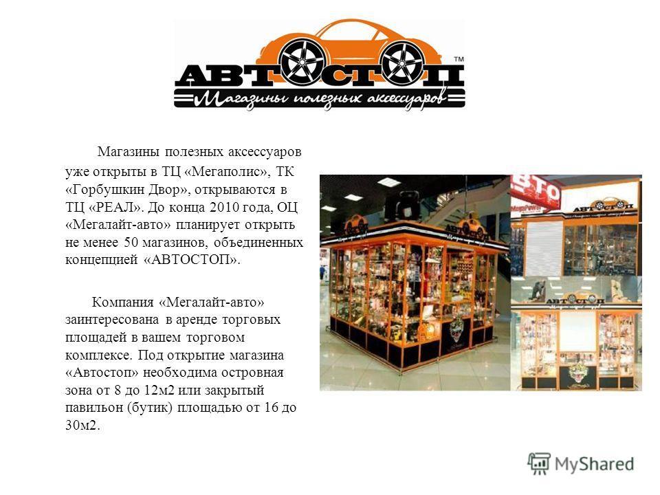 Магазины полезных аксессуаров уже открыты в ТЦ «Мегаполис», ТК «Горбушкин Двор», открываются в ТЦ «РЕАЛ». До конца 2010 года, ОЦ «Мегалайт-авто» планирует открыть не менее 50 магазинов, объединенных концепцией «АВТОСТОП». Компания «Мегалайт-авто» заи