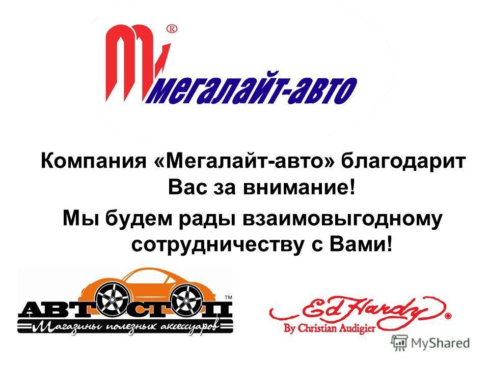 Компания «Мегалайт-авто» благодарит Вас за внимание! Мы будем рады взаимовыгодному сотрудничеству с Вами!