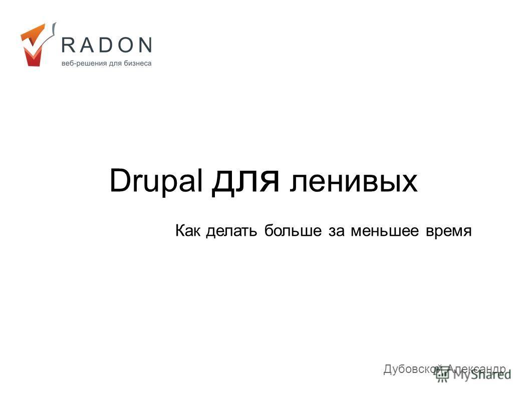 Drupal для ленивых Как делать больше за меньшее время Дубовской Александр