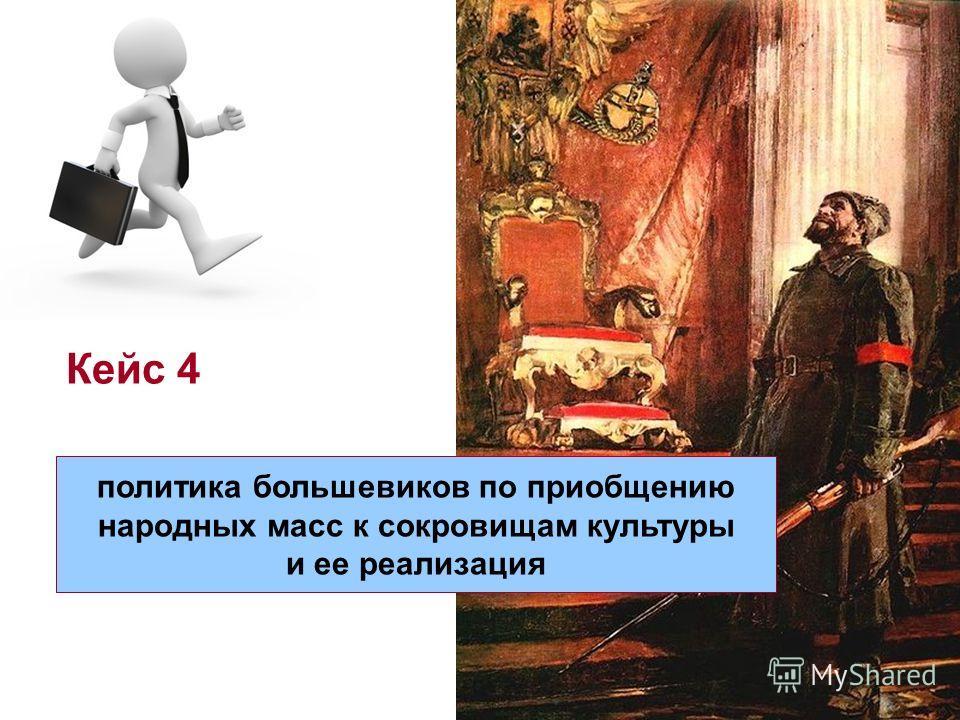 Кейс 4 политика большевиков по приобщению народных масс к сокровищам культуры и ее реализация