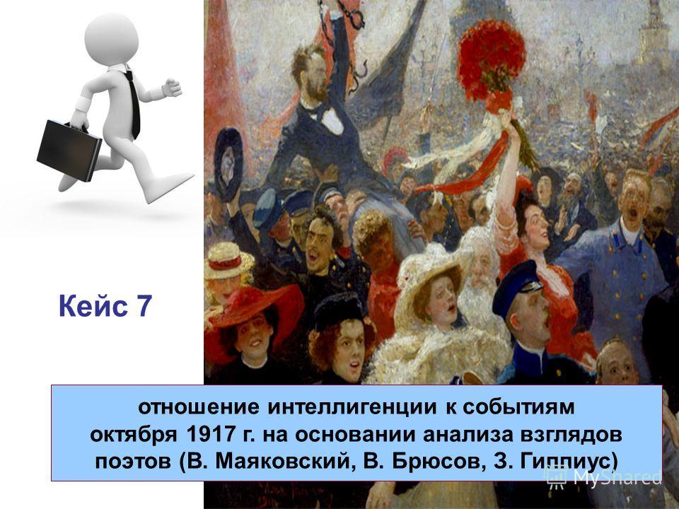 Кейс 7 отношение интеллигенции к событиям октября 1917 г. на основании анализа взглядов поэтов (В. Маяковский, В. Брюсов, З. Гиппиус)