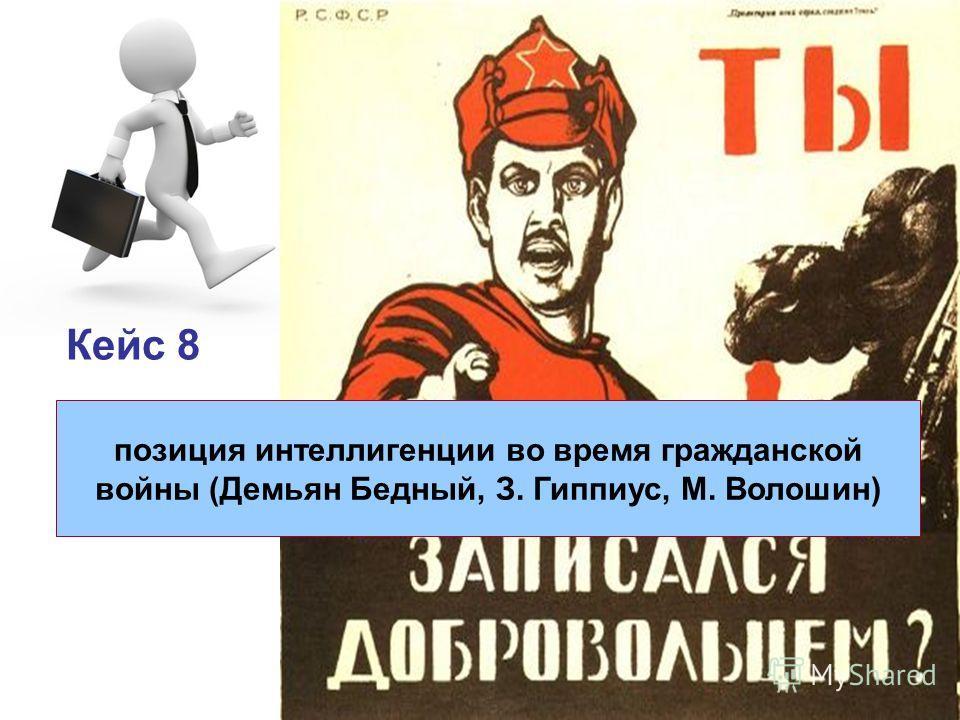 Кейс 8 позиция интеллигенции во время гражданской войны (Демьян Бедный, З. Гиппиус, М. Волошин)