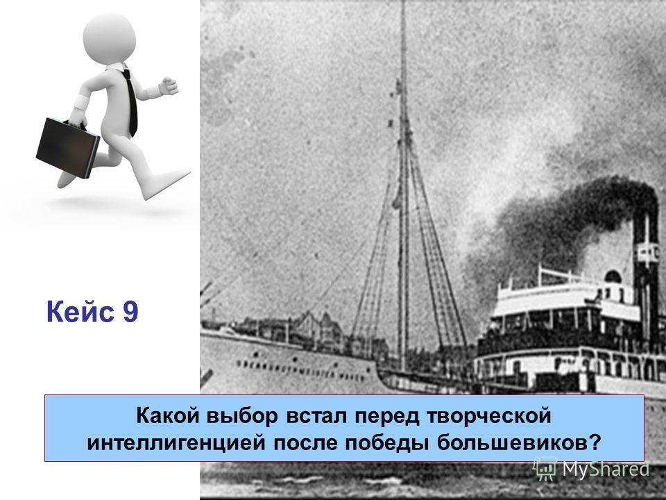 Кейс 9 Какой выбор встал перед творческой интеллигенцией после победы большевиков?