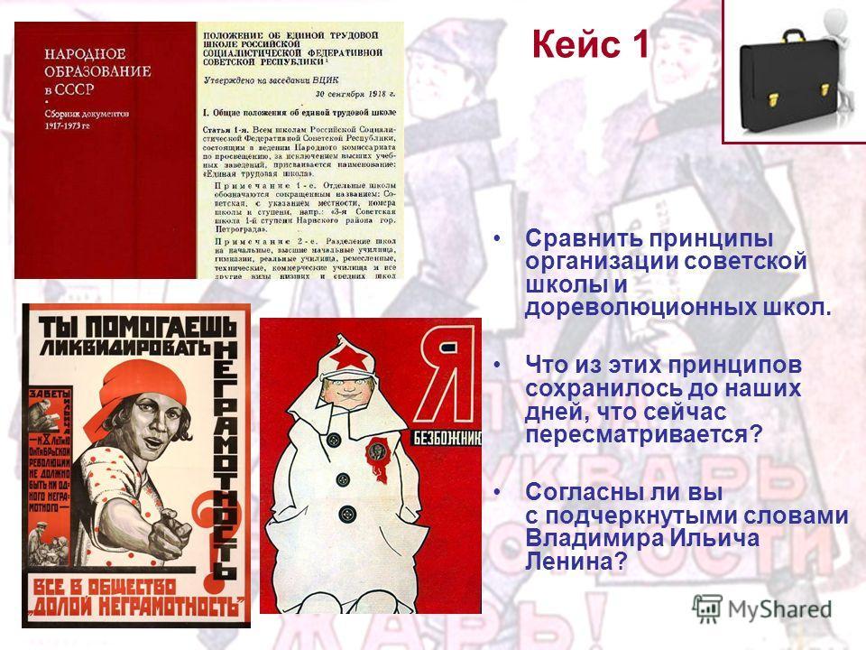 Кейс 1 Сравнить принципы организации советской школы и дореволюционных школ. Что из этих принципов сохранилось до наших дней, что сейчас пересматривается? Согласны ли вы с подчеркнутыми словами Владимира Ильича Ленина?