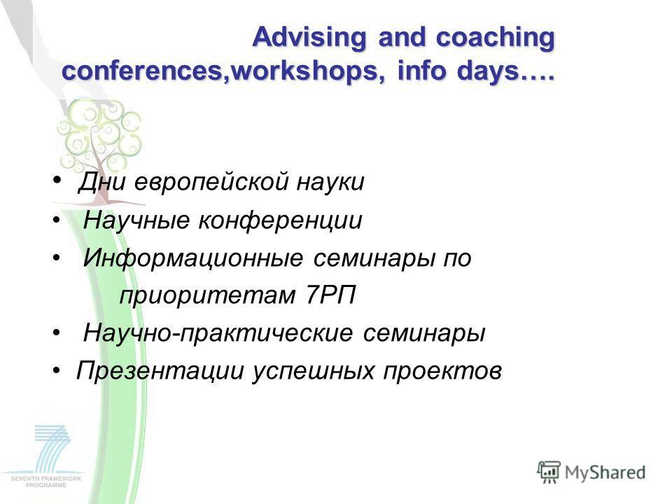 Дни европейской науки Научные конференции Информационные семинары по приоритетам 7РП Научно-практические семинары Презентации успешных проектов Advising and coaching conferences, workshops, info days ….