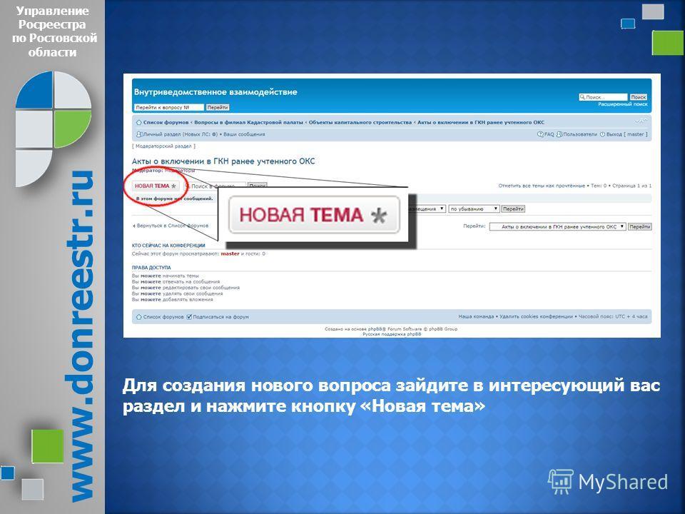 Управление Росреестра по Ростовской области www.donreestr.ru Для создания нового вопроса зайдите в интересующий вас раздел и нажмите кнопку «Новая тема»