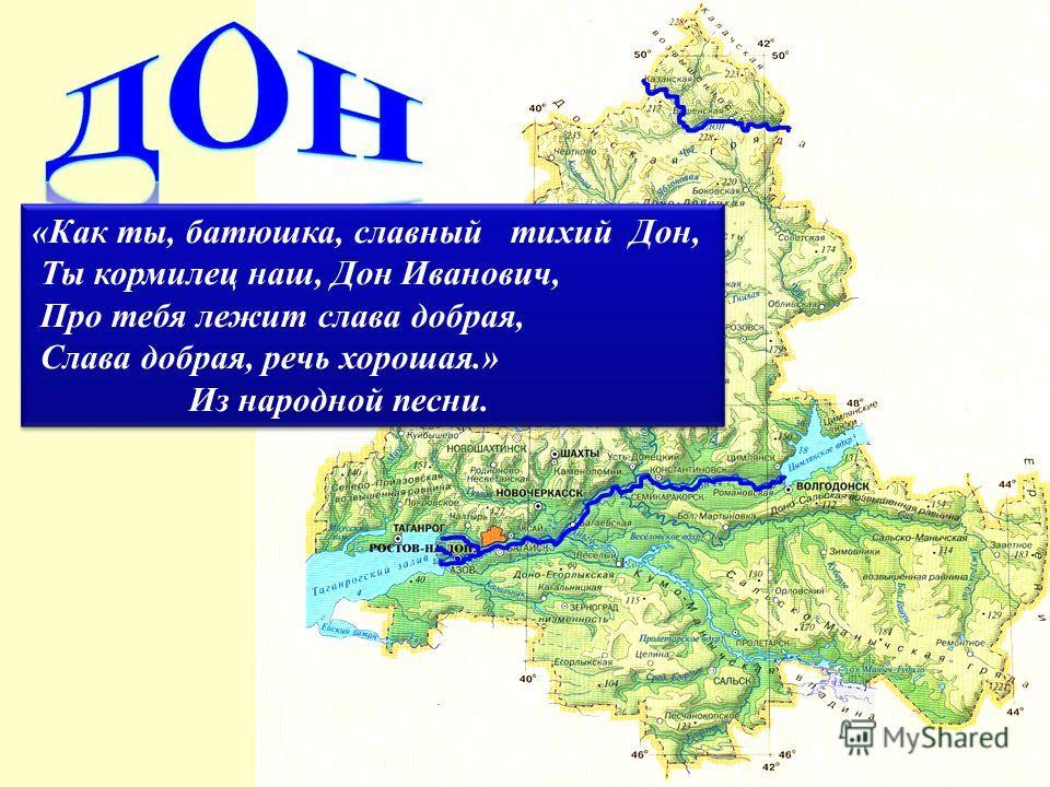 Положение Ростовской области в степной зоне определяет слабое развитие речной сети. Это объясняется относительно малым количеством годовых осадков, жарким сухим летом, равнинным рельефом, сильной водопроницаемостью почв. В области насчитывается 4744