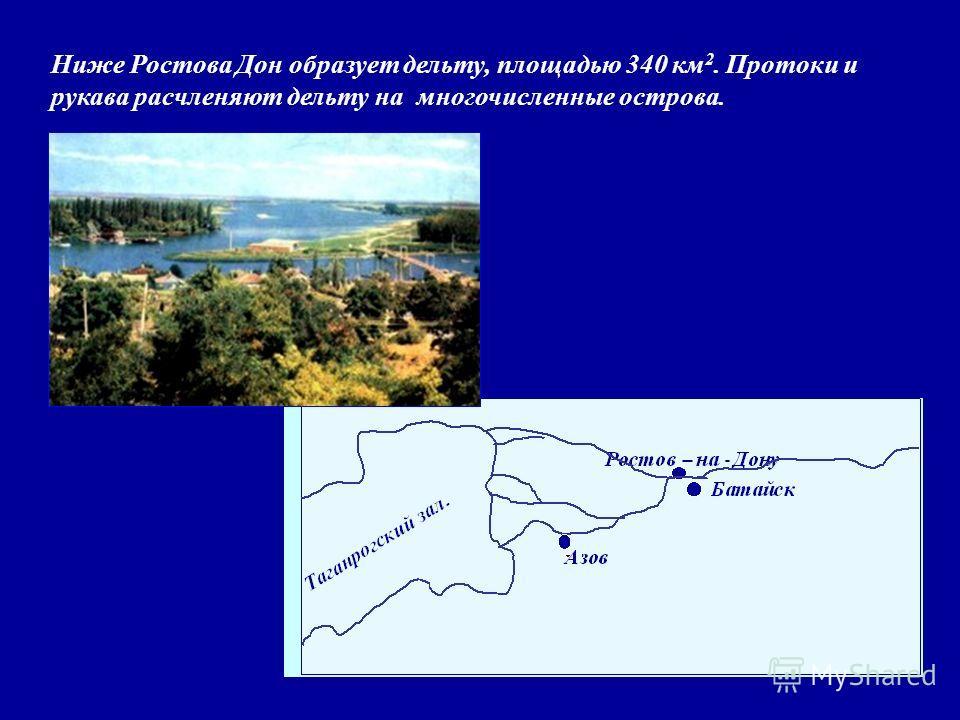 Весной питается талыми водами, которые составляют 70 % годового стока, в другие времена года – грунтовыми ( 26%) и дождевыми ( 4%). Ледяной покров на реке образуется в ноябре на севере, а на юге – в декабре. Половодье на Нижнем Дону начинается с сере