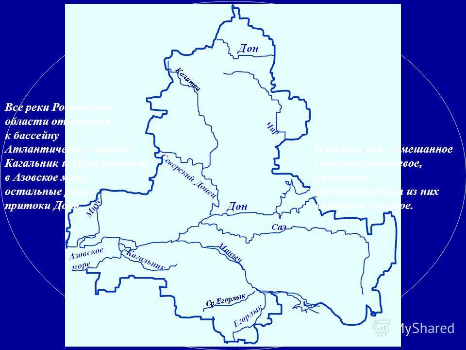 Ниже Ростова Дон образует дельту, площадью 340 км 2. Протоки и рукава расчленяют дельту на многочисленные острова.