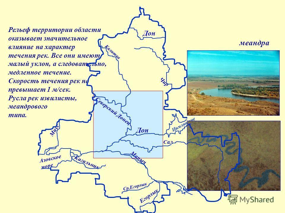 Все реки Ростовской области относятся к бассейну Атлантического океана. Питание рек - смешанное Кагальник и Миус впадают ( снеговое, дождевое, в Азовское море, грунтовое). остальные реки - Преобладающим из них притоки Дона. является снеговое.