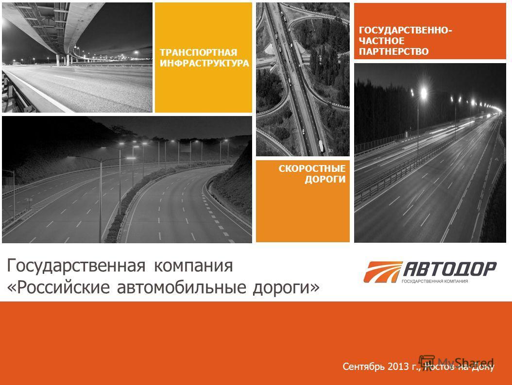 В Томской области создадут центр развития ГЧП совместно с ГК «Российские автомобильные дороги»