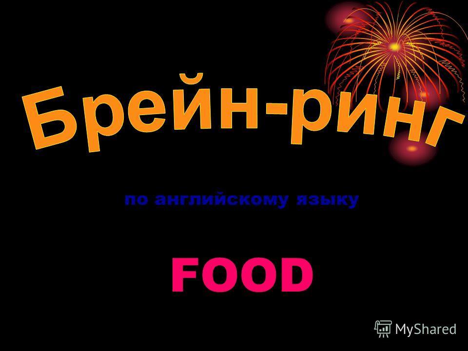 по английскому языку FOOD