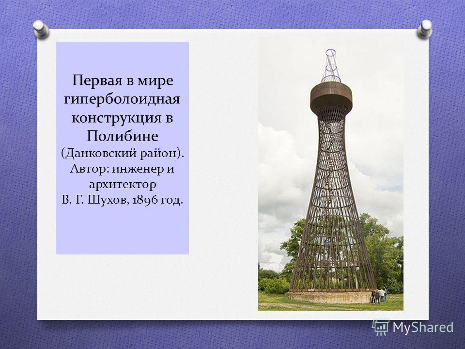 Первая в мире гиперболоидная конструкция в Полибине (Данковский район). Автор: инженер и архитектор В. Г. Шухов, 1896 год.