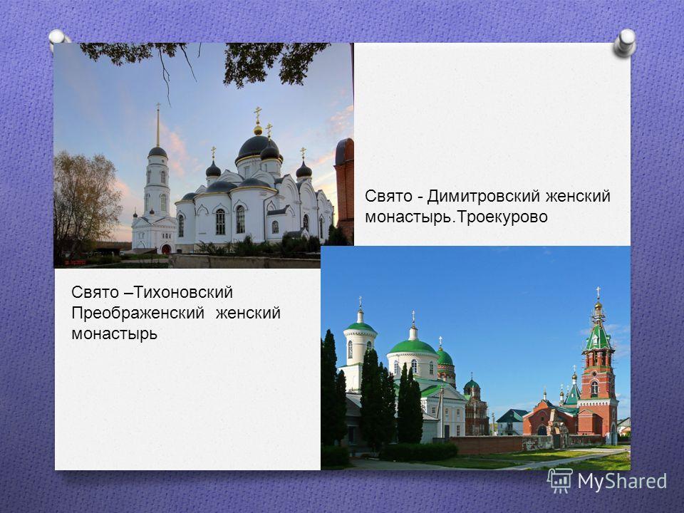 Свято – Тихоновский Преображенский женский монастырь Свято - Димитровский женский монастырь. Троекурово