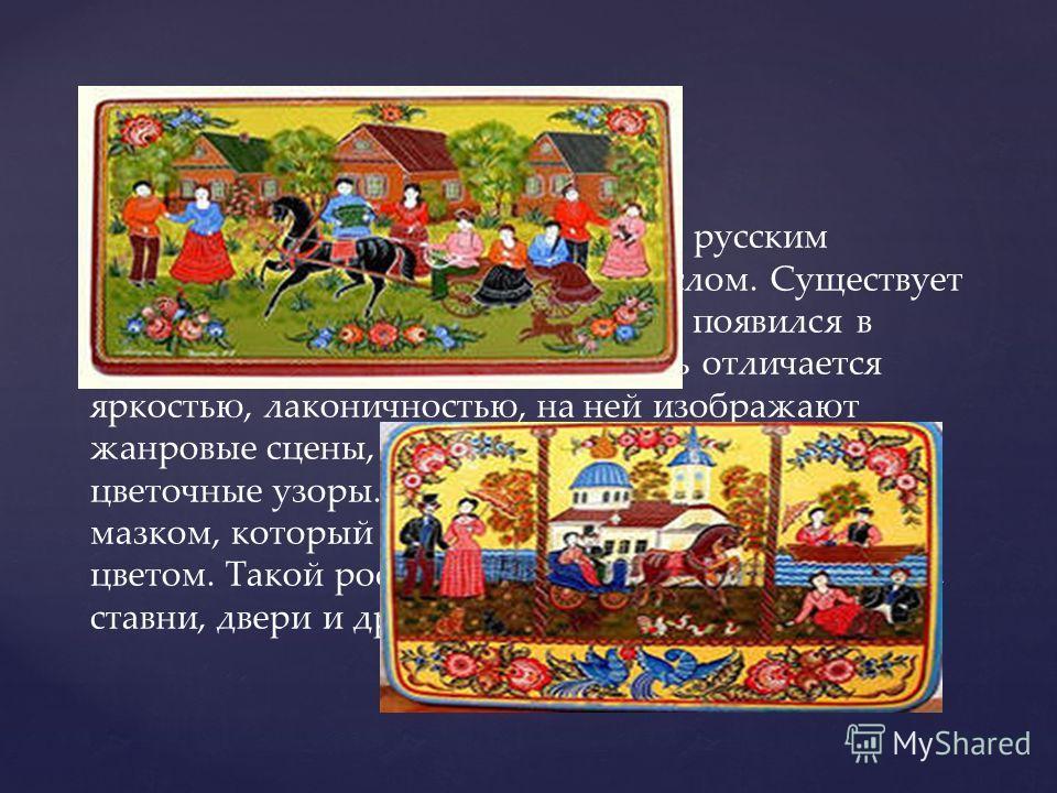 Городецкая роспись Городецкая роспись также является русским народным художественным промыслом. Существует этот промысел с середины XIX века, появился в районе города Городец. Эта роспись отличается яркостью, лаконичностью, на ней изображают жанровые