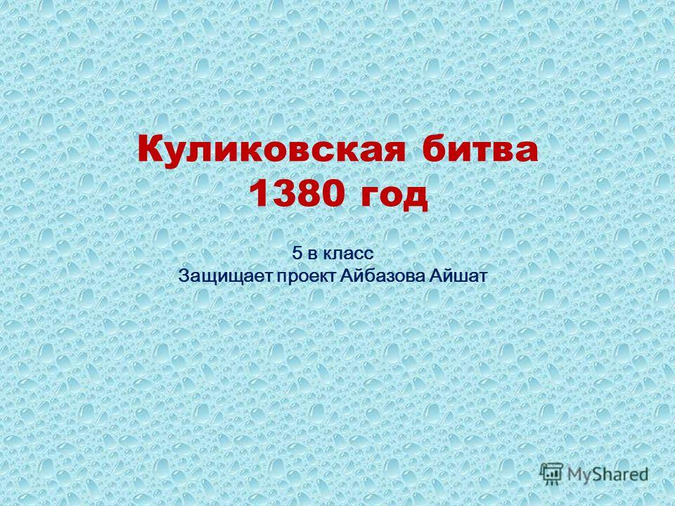 Куликовская битва 1380 год 5 в класс Защищает проект Айбазова Айшат