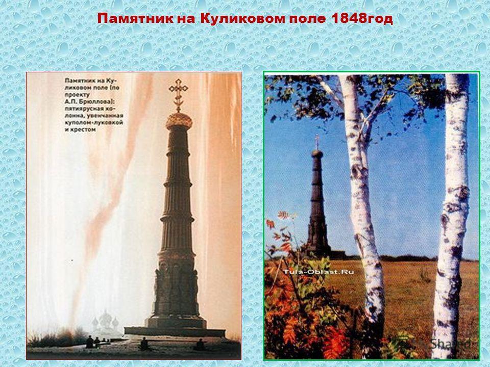 Памятник на Куликовом поле 1848 год