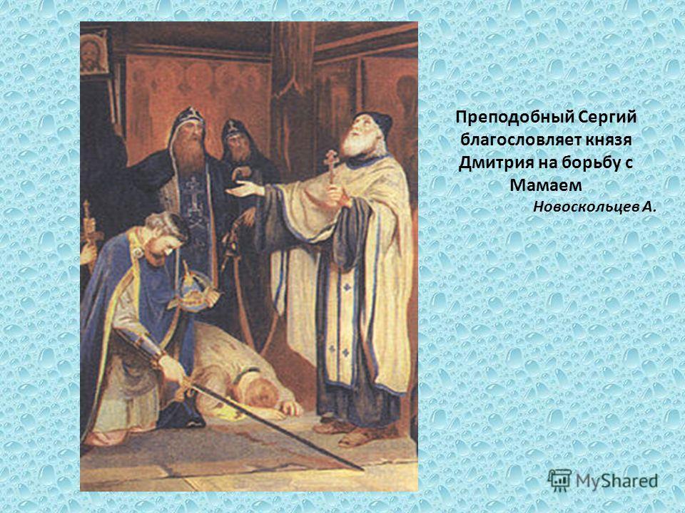 Преподобный Сергий благословляет князя Дмитрия на борьбу с Мамаем Новоскольцев А.
