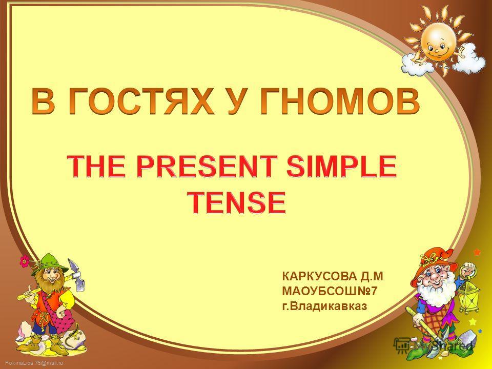 FokinaLida.75@mail.ru КАРКУСОВА Д.М МАОУБСОШ7 г.Владикавказ