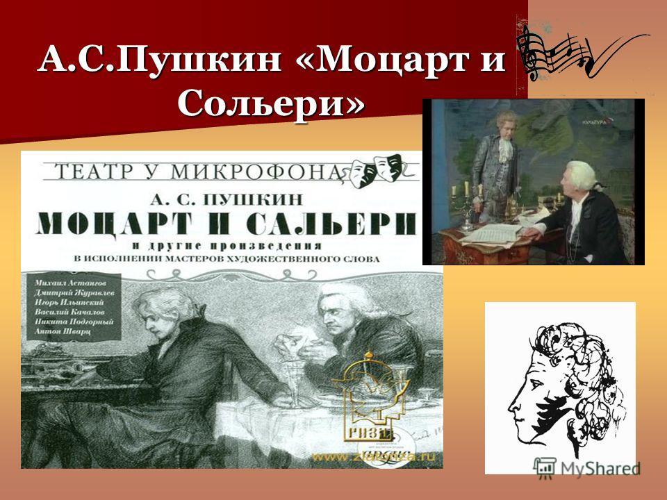 А.С.Пушкин «Моцарт и Сольери»