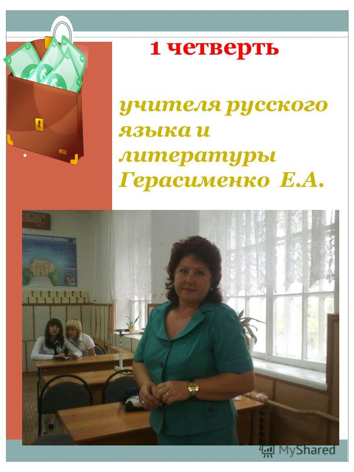 . 1 четверть учителя русского языка и литературы Герасименко Е.А.