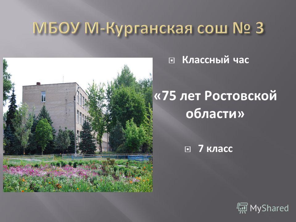 Классный час «75 лет Ростовской области» 7 класс