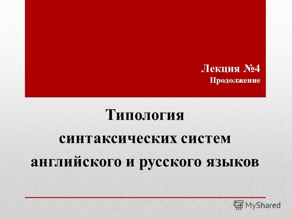 Лекция 4 Продолжение Типология синтаксических систем английского и русского языков