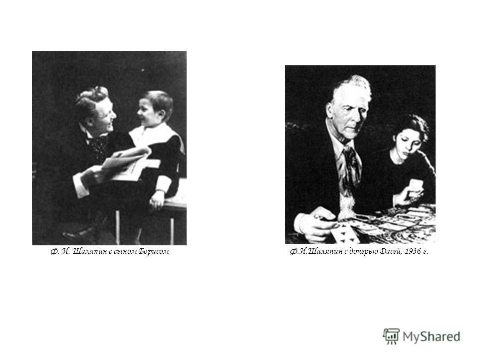 Ф. И. Шаляпин с сыном БорисомФ.И.Шаляпин с дочерью Дасей, 1936 г.