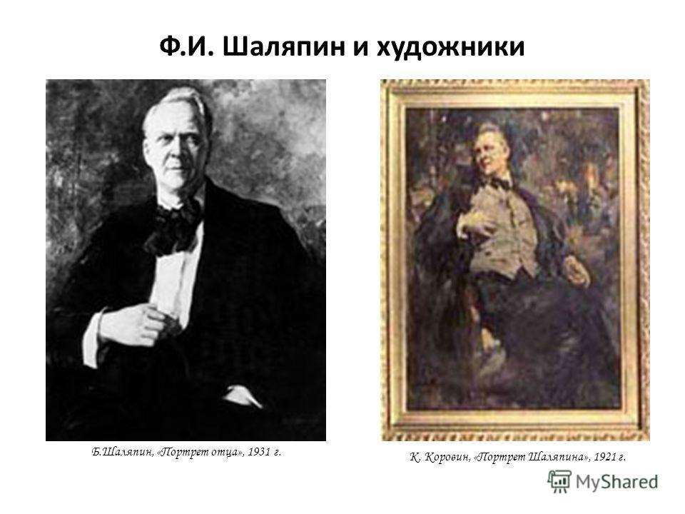 Ф.И. Шаляпин и художники Б.Шаляпин, «Портрет отца», 1931 г. К. Коровин, «Портрет Шаляпина», 1921 г.